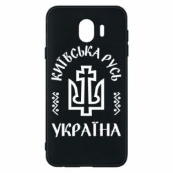 Чохол для Samsung J4 Київська Русь Україна
