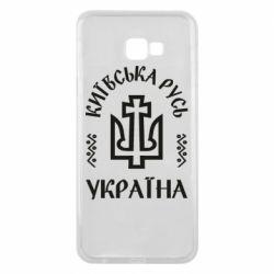 Чохол для Samsung J4 Plus 2018 Київська Русь Україна