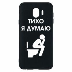 Чохол для Samsung J4 Тихо, я думаю