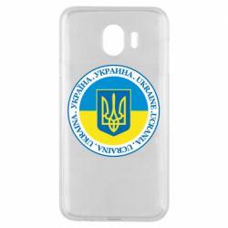 Чохол для Samsung J4 Україна. Украина. Ukraine.