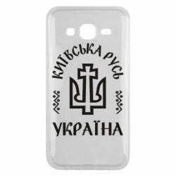 Чохол для Samsung J5 2015 Київська Русь Україна