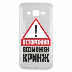 Чехол для Samsung J5 2015 Осторожно возможен кринж
