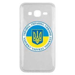Чохол для Samsung J5 2015 Україна. Украина. Ukraine.