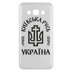 Чохол для Samsung J5 2016 Київська Русь Україна