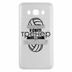 Чохол для Samsung J5 2016 Найкращий Тренер По Волейболу