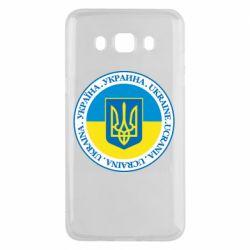 Чохол для Samsung J5 2016 Україна. Украина. Ukraine.