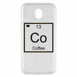 Чохол для Samsung J5 2017 Co coffee