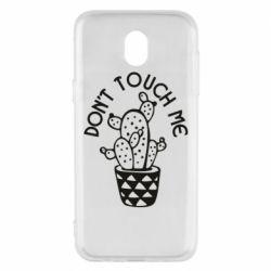 Чехол для Samsung J5 2017 Don't touch me cactus