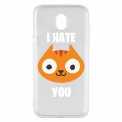 Чохол для Samsung J5 2017 I hate you