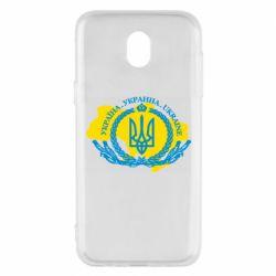 Чохол для Samsung J5 2017 Україна Мапа