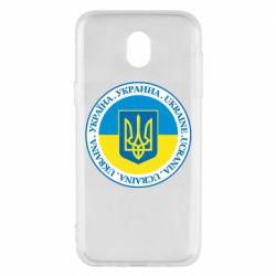 Чохол для Samsung J5 2017 Україна. Украина. Ukraine.