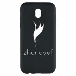 Чохол для Samsung J5 2017 Zhuravel