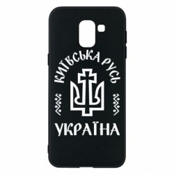 Чохол для Samsung J6 Київська Русь Україна