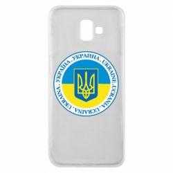 Чохол для Samsung J6 Plus 2018 Україна. Украина. Ukraine.