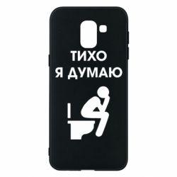 Чохол для Samsung J6 Тихо, я думаю