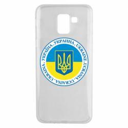 Чохол для Samsung J6 Україна. Украина. Ukraine.