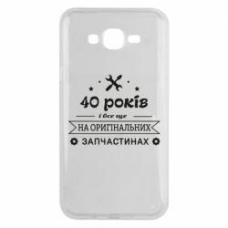Чохол для Samsung J7 2015 40 років на оригінальних запчастинах
