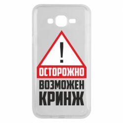 Чехол для Samsung J7 2015 Осторожно возможен кринж