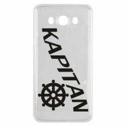 Чохол для Samsung J7 2016 KAPITAN