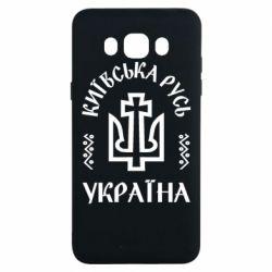 Чохол для Samsung J7 2016 Київська Русь Україна