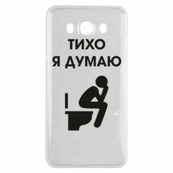 Чохол для Samsung J7 2016 Тихо, я думаю