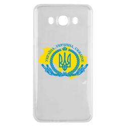 Чохол для Samsung J7 2016 Україна Мапа