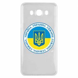 Чохол для Samsung J7 2016 Україна. Украина. Ukraine.