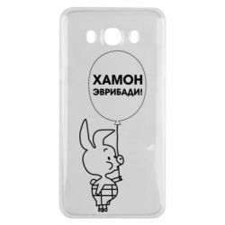 Чехол для Samsung J7 2016 Винни хамон эврибади