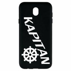 Чохол для Samsung J7 2017 KAPITAN