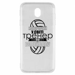 Чохол для Samsung J7 2017 Найкращий Тренер По Волейболу