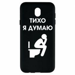 Чохол для Samsung J7 2017 Тихо, я думаю