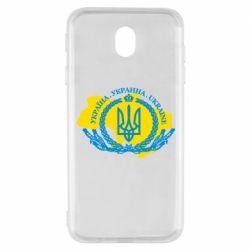Чохол для Samsung J7 2017 Україна Мапа