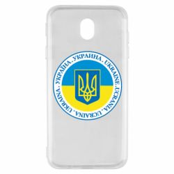 Чохол для Samsung J7 2017 Україна. Украина. Ukraine.