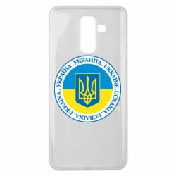 Чохол для Samsung J8 2018 Україна. Украина. Ukraine.