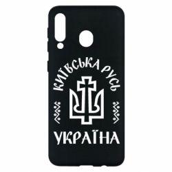 Чохол для Samsung M30 Київська Русь Україна