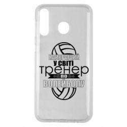 Чохол для Samsung M30 Найкращий Тренер По Волейболу