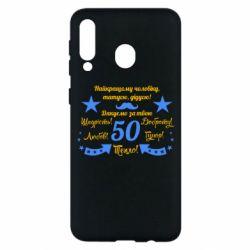 Чохол для Samsung M30 Найкращому чоловікові, батькові, дідусеві