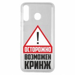 Чехол для Samsung M30 Осторожно возможен кринж