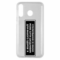 Чехол для Samsung M30 Спілкування Зі Мною Може Бути Шкідливим