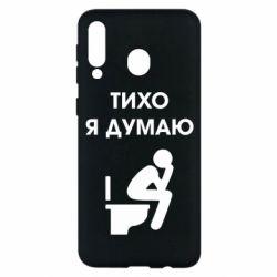 Чохол для Samsung M30 Тихо, я думаю