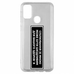 Чехол для Samsung M30s Спілкування Зі Мною Може Бути Шкідливим