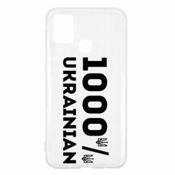 Чохол для Samsung M31 1000% Українець