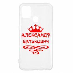 Чехол для Samsung M31 Александр Батькович