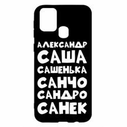 Чохол для Samsung M31 Олександр