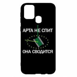 Чохол для Samsung M31 ARTA does not sleep, it comes down