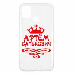 Чехол для Samsung M31 Артем Батькович