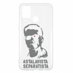 Чехол для Samsung M31 Astalavista Separatista