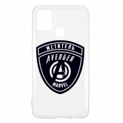 Чохол для Samsung M31 Avengers Marvel badge