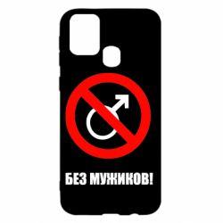 Чохол для Samsung M31 Без мужиків!