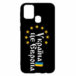 Чохол для Samsung M31 Це Європа